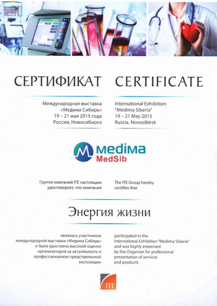 Медима Сибирь