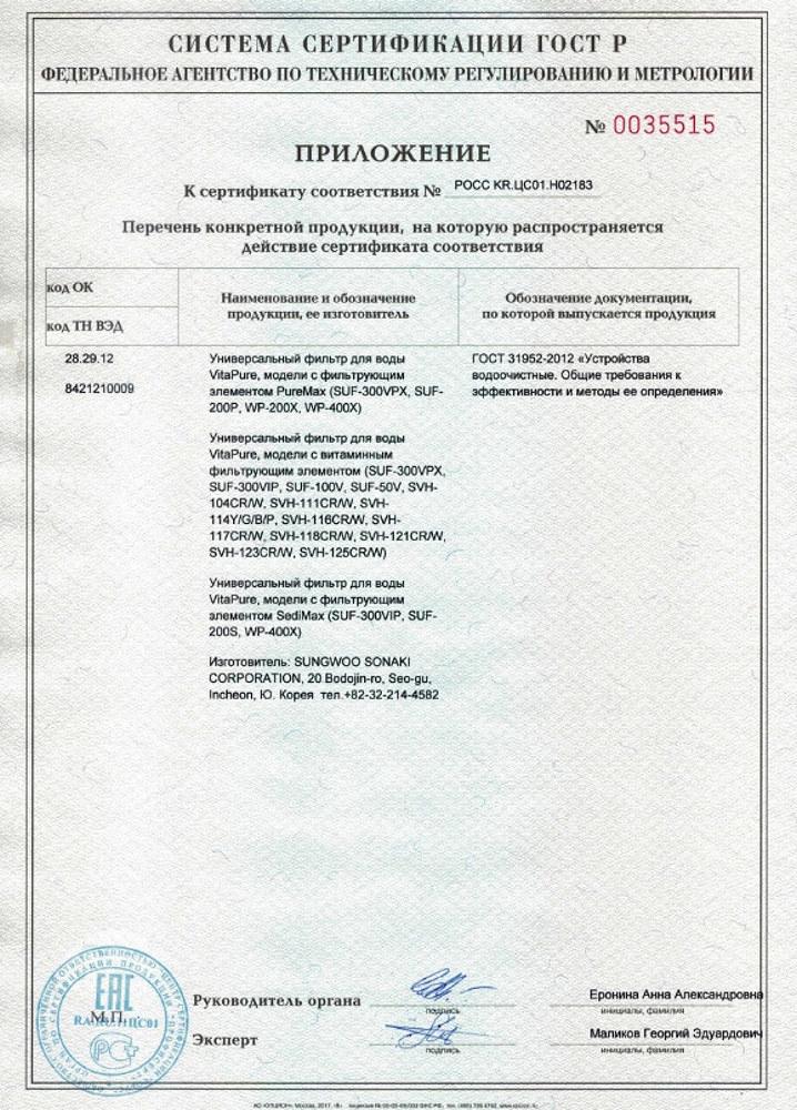 sertificate 0035515