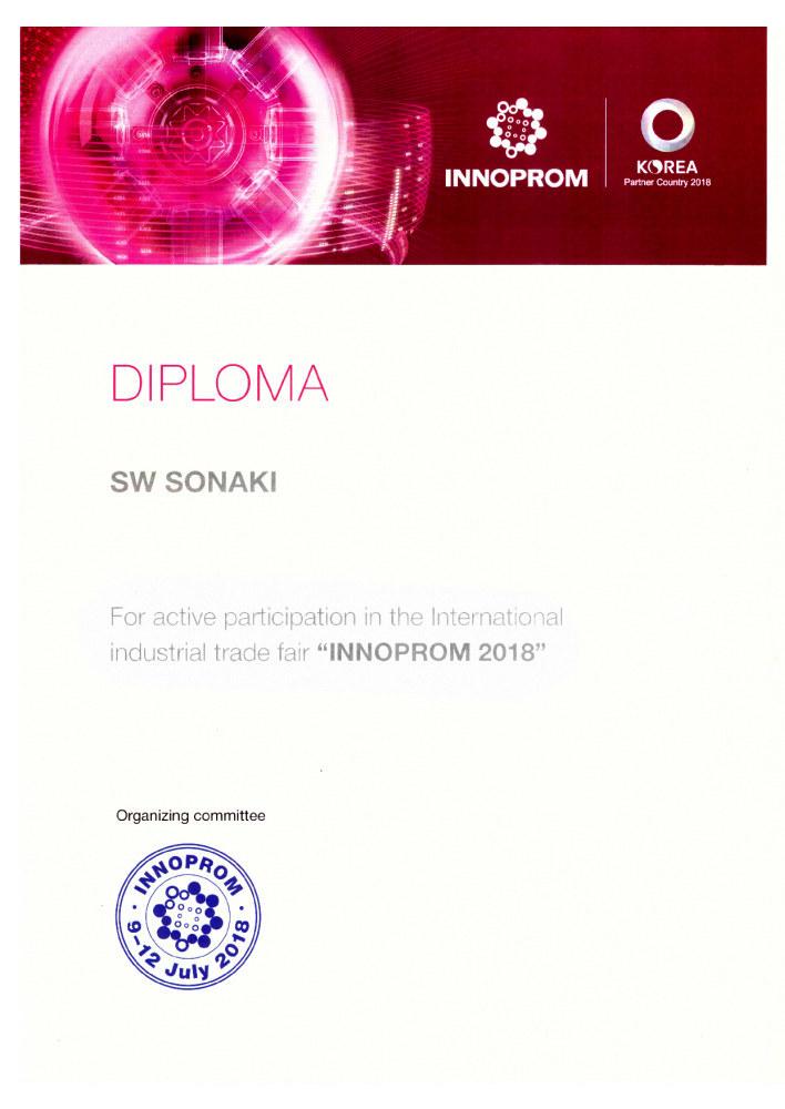 Диплом Innoprom 2018